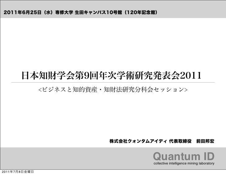 Quantum ID!               collective intelligence mining laboratory!2011   7   8