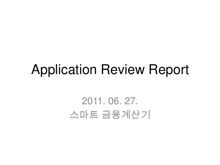 Application Review Report<br />2011. 06. 27.<br />스마트 금융계산기<br />
