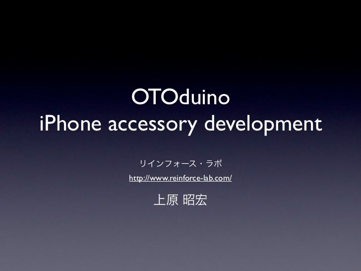 OTOduinoiPhone accessory development        http://www.reinforce-lab.com/