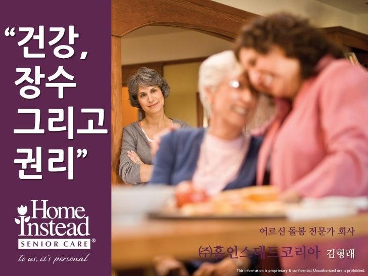 '건강, 장수 그리고 권리'           어르신 돌봄 전문가 회사       ㈜홈인스테드코리아    김형래
