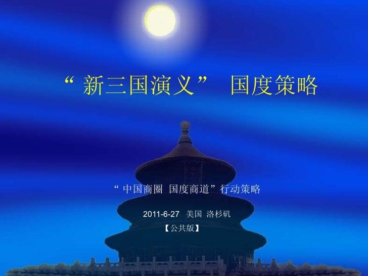 """"""" 新三国演义"""" 国度策略 """" 中国商圈 国度商道""""行动策略 2011-6-27  美国 洛杉矶 【公共版】"""