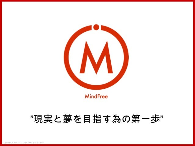 """Copyright © MindFree Co.,Ltd. All rights reserved.""""現実と夢を目指す為の第一歩"""""""