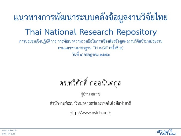 Thai National Research Repository