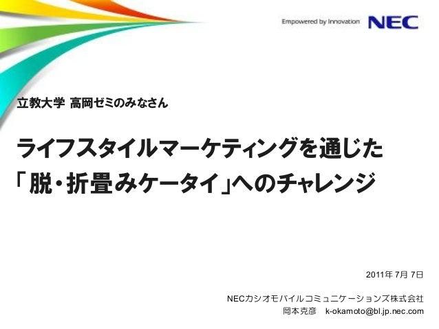 2011 7 7 NEC k-okamoto@bl.jp.nec.com