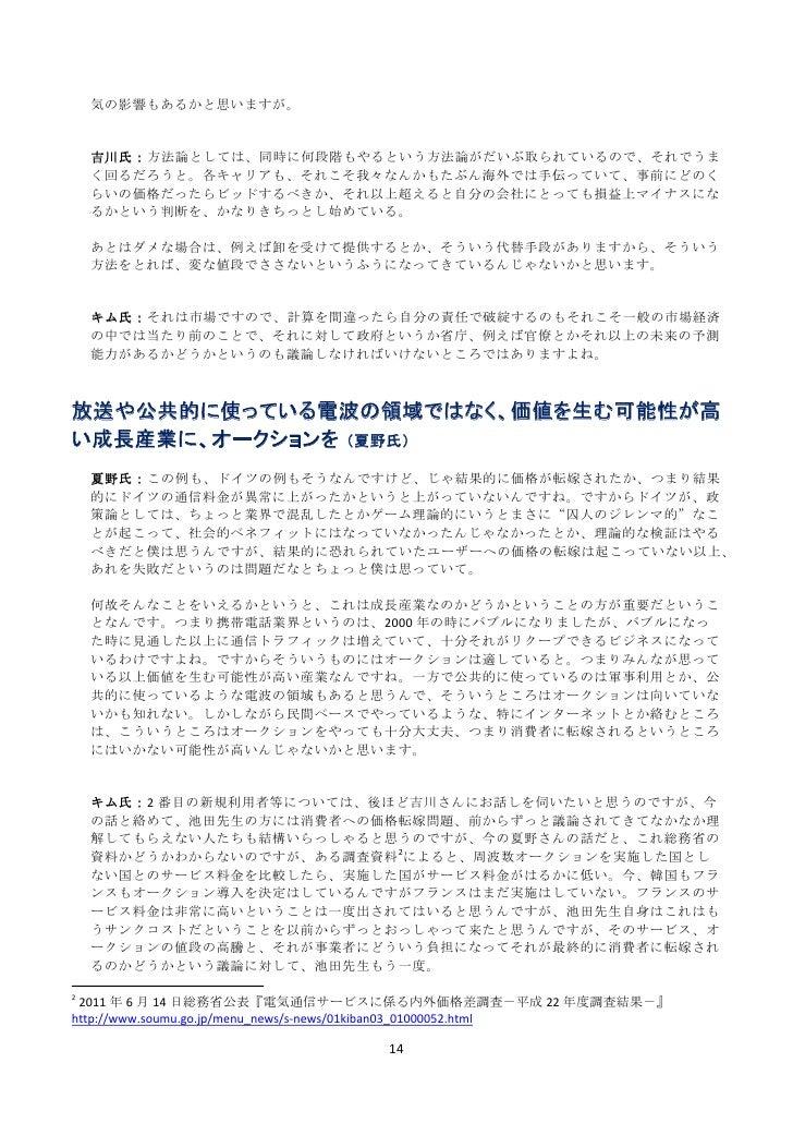 気の影響もあるかと思いますが。               吉川氏:方法論としては、同時に何段階もやるという方法論がだいぶ取られているので、それでうま     く回るだろうと。各キャリアも、それこそ我々なんかもたぶん海外では手伝っていて...