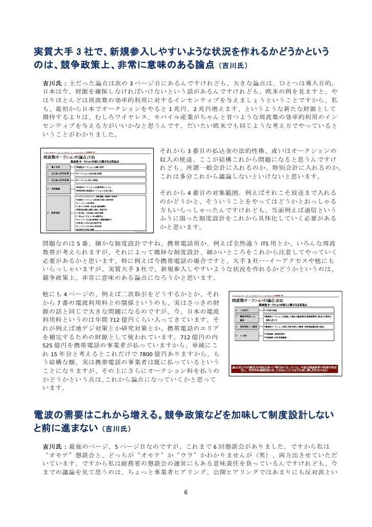 実質大手 3 社で、新規参入しやすいような状況を作れるかどうかというのは、競争政策上、非常に意味のある論点 (吉川氏)    吉川氏:主だった論点は次の 3 ページ目にあるんですけれども、大きな論点は、ひとつは導入目的。    日本は今、財...
