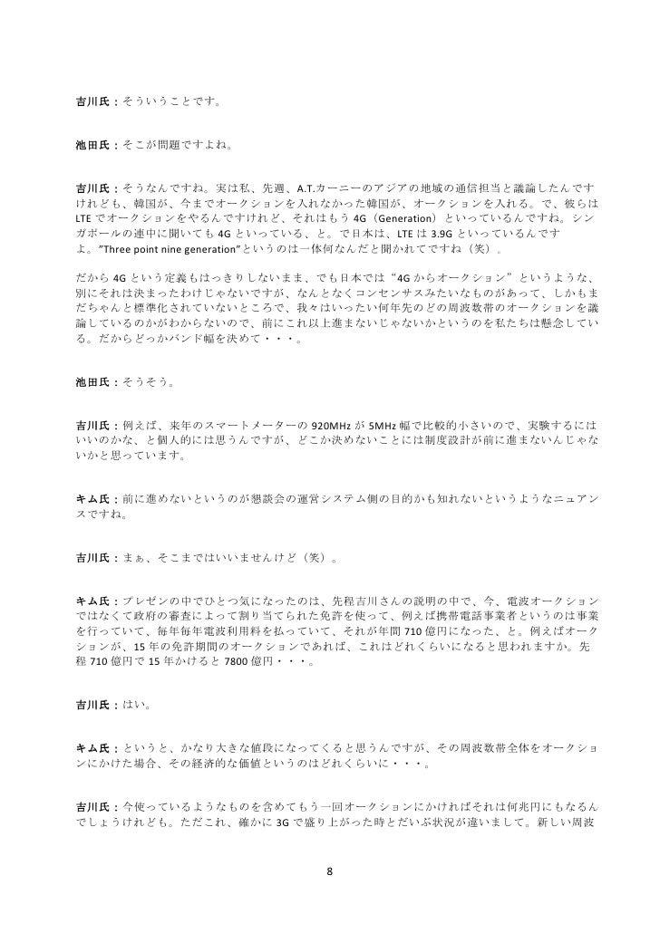 吉川氏:そういうことです。            池田氏:そこが問題ですよね。            吉川氏:そうなんですね。実は私、先週、A.T.カーニーのアジアの地域の通信担当と議論したんです    けれども、韓...