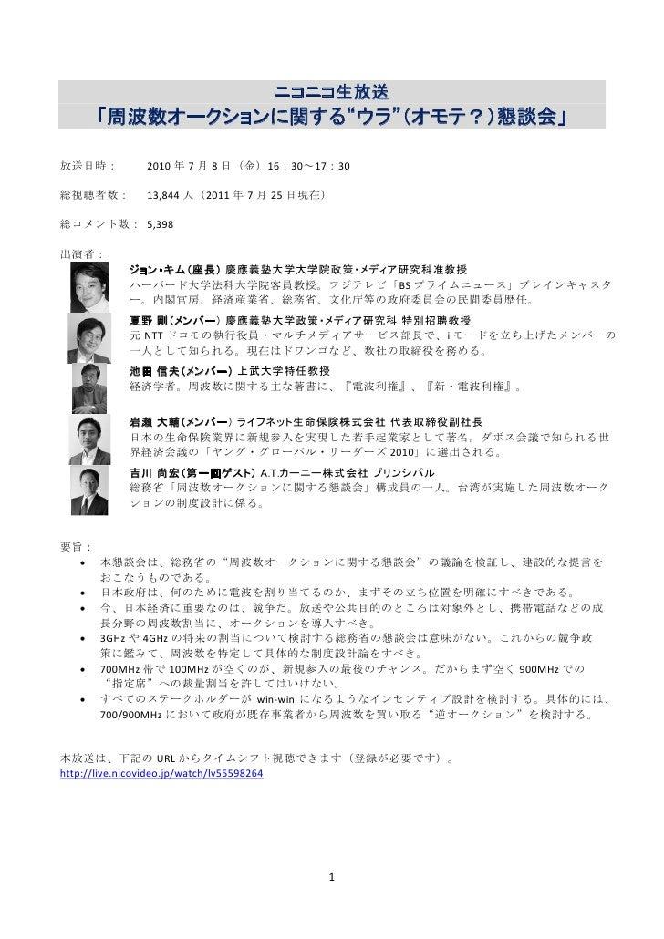 """ニコニコ生放送    「周波数オークションに関する""""ウラ""""(オモテ?)懇談会」                                                                              放送..."""