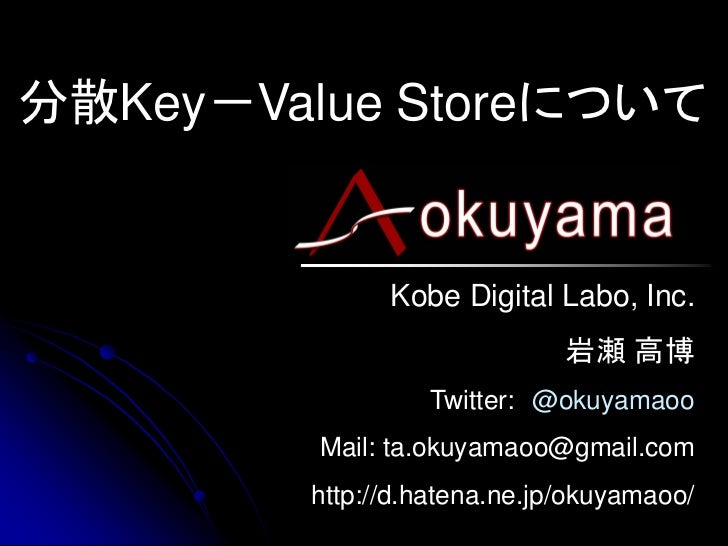 分散Key-Value Storeについて              Kobe Digital Labo, Inc.                             岩瀬 高博                 Twitter: @oku...