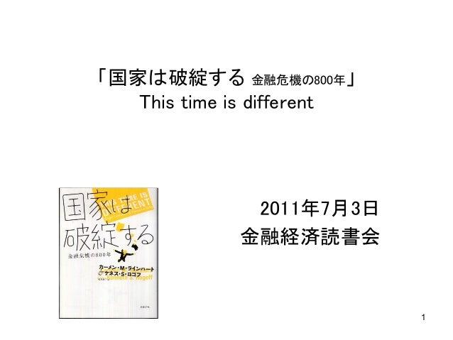 1 「国家は破綻する 金融危機の800年」 This time is different 2011年7月3日 金融経済読書会