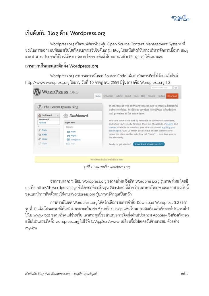 เริมต้นกับนกับ Blog บ Blog ด้วย Wordpress.orgวย Wordpress.org                                                             ...