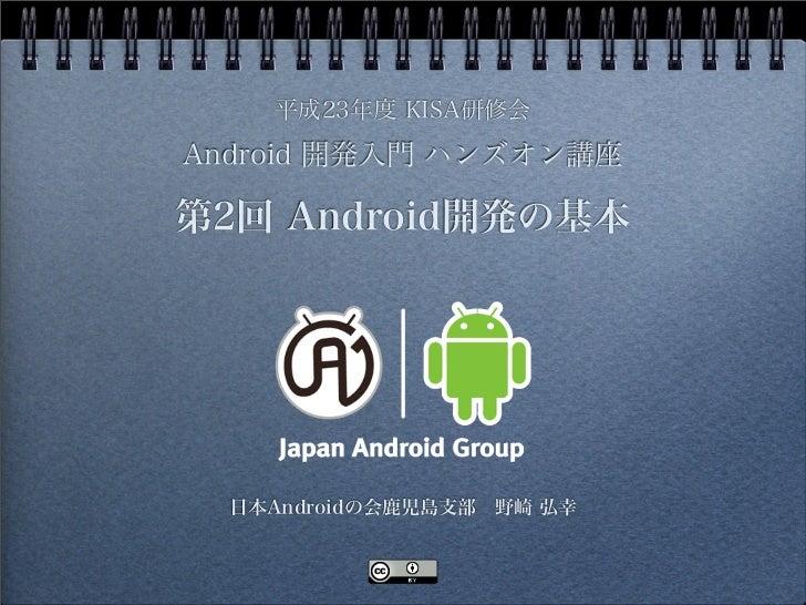 Android開発の基本