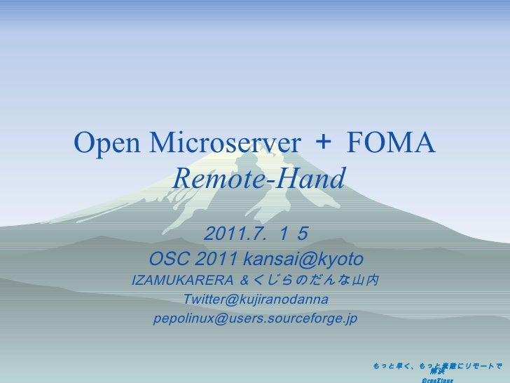Open Microserver + FOMA   Remote-Hand 2011.7. 1 5 OSC 2011 kansai@kyoto IZAMUKARERA &くじらのだんな山内 [email_address] [email_addr...