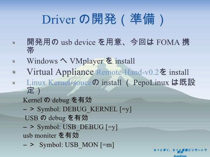 Driver の開発(準備) <ul><li>開発用の usb device を用意、今回は FOMA 携帯 </li></ul><ul><li>Windows へ VMplayer を install </li></ul><ul><li>Vi...