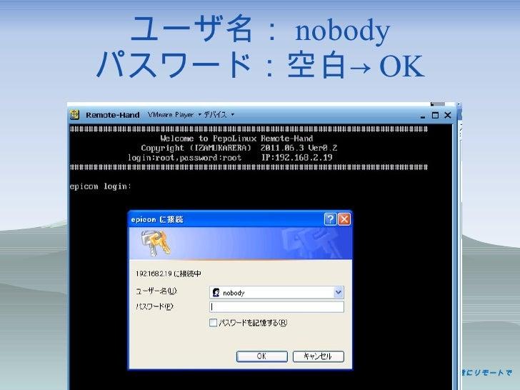 ユーザ名: nobody パスワード:空白-> OK