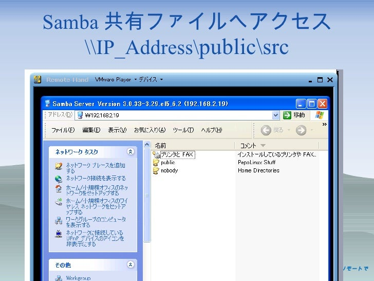 Samba 共有ファイルへアクセス IP_Address publicsrc