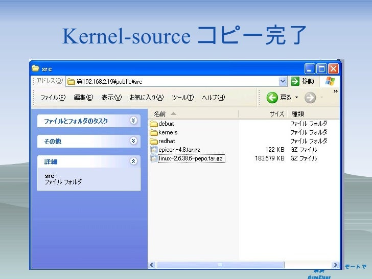 Kernel-source コピー完了