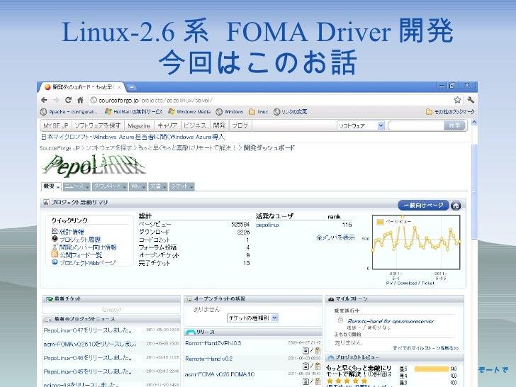Linux-2.6 系  FOMA Driver 開発 今回はこのお話