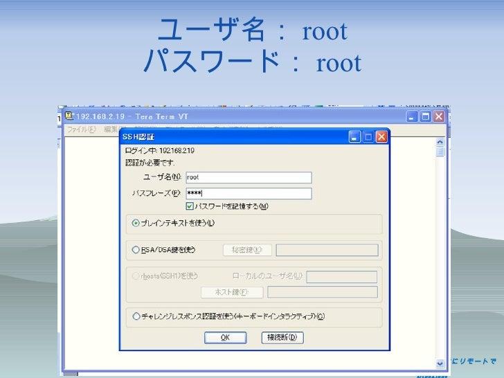 ユーザ名: root パスワード: root