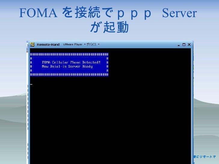 FOMA を接続でppp  Server が起動