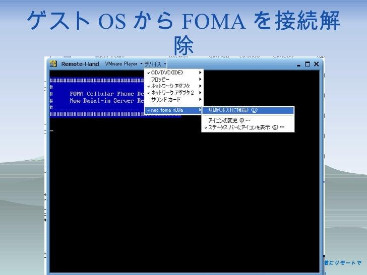 ゲスト OS から FOMA を接続解除