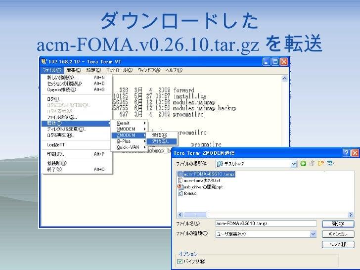 ダウンロードした acm-FOMA.v0.26.10.tar.gz を転送