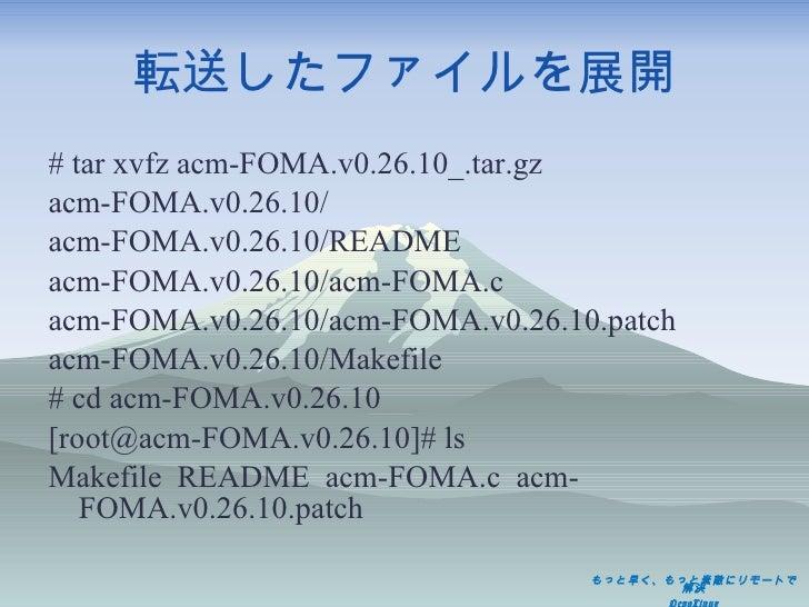 転送したファイルを展開 <ul><li># tar xvfz acm-FOMA.v0.26.10_.tar.gz </li></ul><ul><li>acm-FOMA.v0.26.10/ </li></ul><ul><li>acm-FOMA.v...