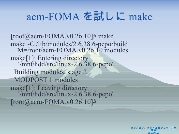 acm-FOMA を試しに make <ul><li>[root@acm-FOMA.v0.26.10]# make </li></ul><ul><li>make -C /lib/modules/2.6.38.6-pepo/build M=/ro...