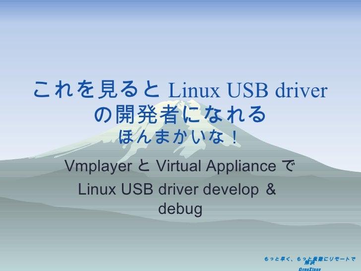 これを見ると Linux USB driver の開発者になれる ほんまかいな! Vmplayer と Virtual Appliance で Linux USB driver develop & debug