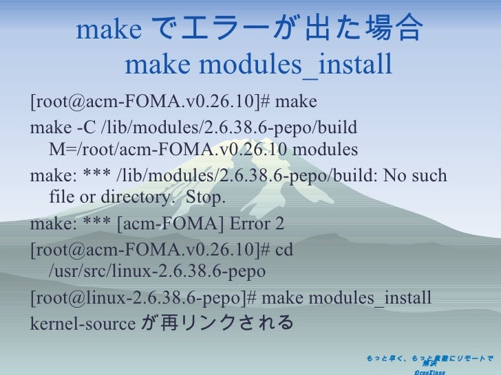 make でエラーが出た場合   make modules_install <ul><li>[root@acm-FOMA.v0.26.10]# make </li></ul><ul><li>make -C /lib/modules/2.6.38...