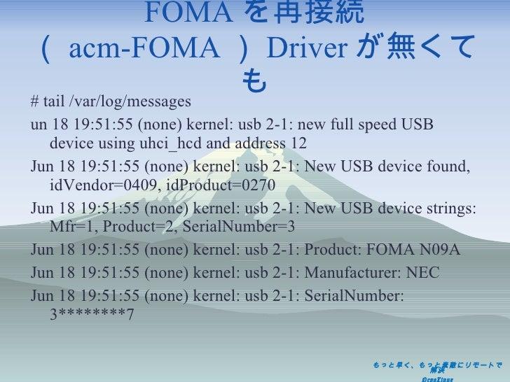 FOMA を再接続 ( acm-FOMA ) Driver が無くても <ul><li># tail /var/log/messages </li></ul><ul><li>un 18 19:51:55 (none) kernel: usb 2...