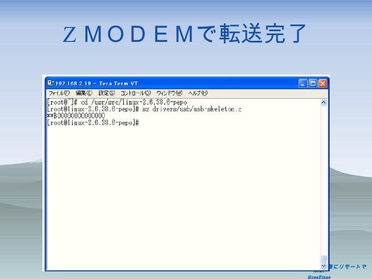 Z MODEMで転送完了