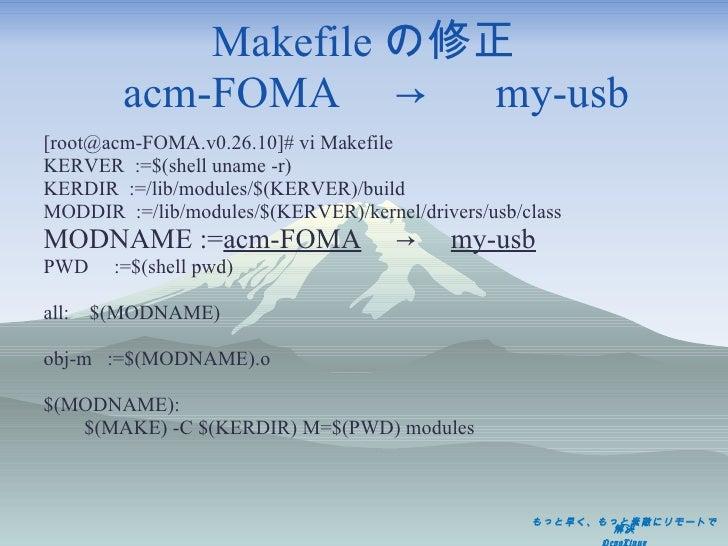 Makefile の修正   acm-FOMA  ->   my-usb <ul><li>[root@acm-FOMA.v0.26.10]# vi Makefile </li></ul><ul><li>KERVER  :=$(shell una...