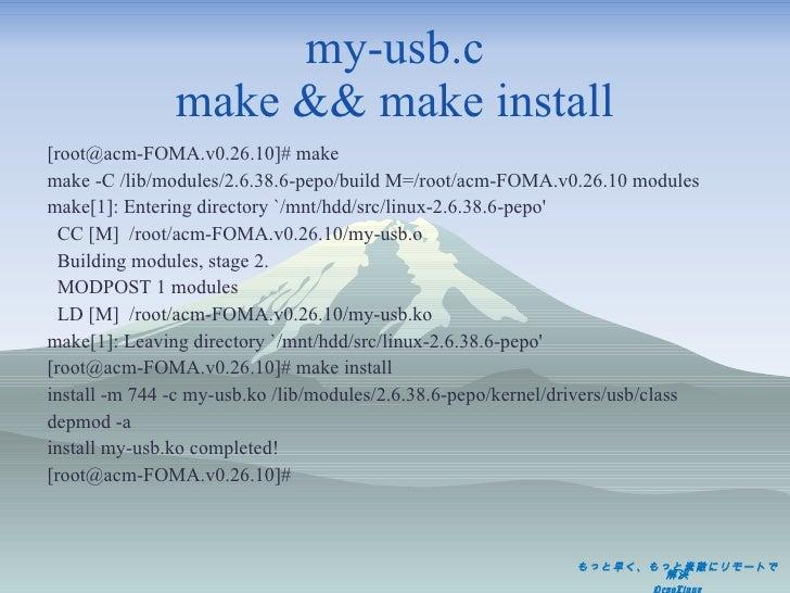 my-usb.c make && make install <ul><li>[root@acm-FOMA.v0.26.10]# make </li></ul><ul><li>make -C /lib/modules/2.6.38.6-pepo/...