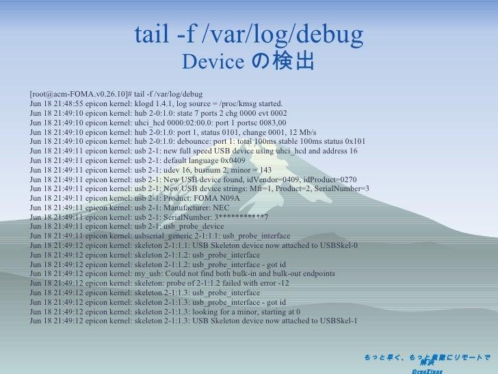 tail -f  /var/log/debug Device の検出 <ul><li>[root@acm-FOMA.v0.26.10]# tail -f /var/log/debug </li></ul><ul><li>Jun 18 21:48...