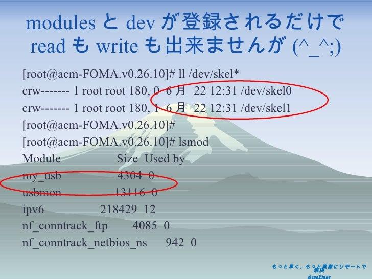 modules と dev が登録されるだけで read も write も出来ませんが (^_^;) <ul><li>[root@acm-FOMA.v0.26.10]# ll /dev/skel* </li></ul><ul><li>crw-...