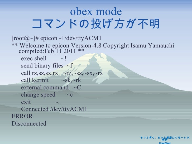 obex mode コマンドの投げ方が不明 <ul><li>[root@~]# epicon -l /dev/ttyACM1 </li></ul><ul><li>** Welcome to epicon Version-4.8 Copyrigh...