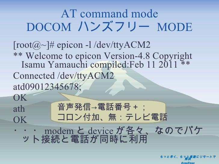AT command mode DOCOM  ハンズフリー  MODE <ul><li>[root@~]# epicon -l /dev/ttyACM2 </li></ul><ul><li>** Welcome to epicon Versio...