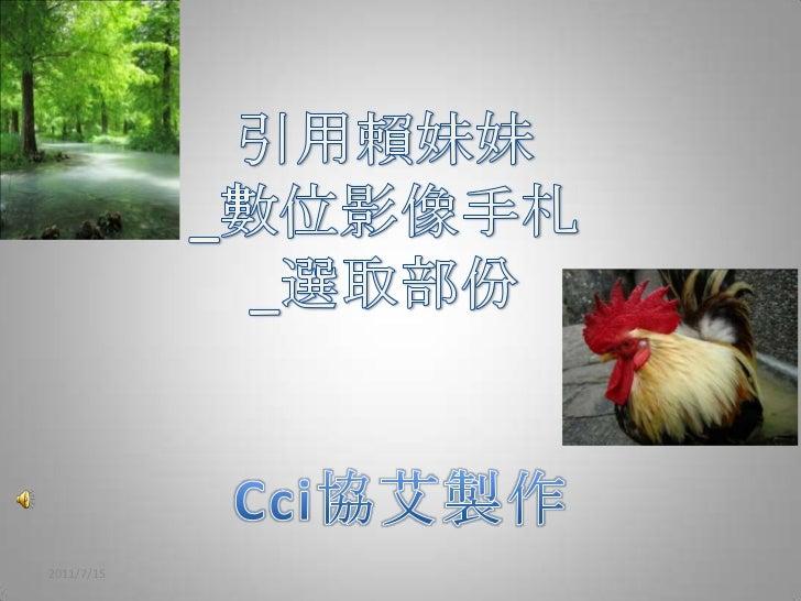引用賴妹妹<br />_數位影像手札<br />_選取部份<br />Cci協艾製作<br />2011/7/16<br />
