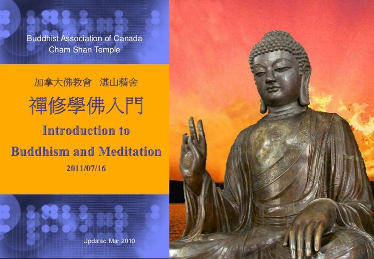 Buddhist Association of Canada<br />Cham Shan Temple<br />加拿大佛教會   湛山精舍 禪修學佛入門 <br />Introduction to <br />Buddhism and Me...