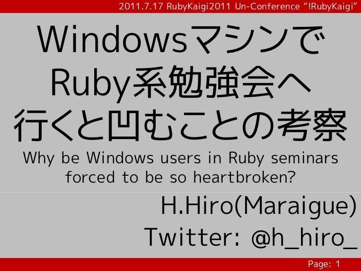"2011.7.17 RubyKaigi2011 Un-Conference ""!RubyKaigi"" Windowsマシンで Ruby系勉強会へ行くと凹むことの考察Why be Windows users in Ruby seminars   ..."