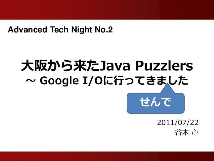 Advanced Tech Night No.2   大阪から来たJava Puzzlers    ~ Google I/Oに行ってきました                           せんで                      ...