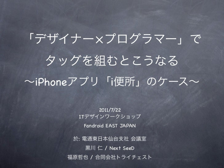 ×iPhone                   i                   2011/7/22         IT             Fandroid EAST JAPAN         :              ...