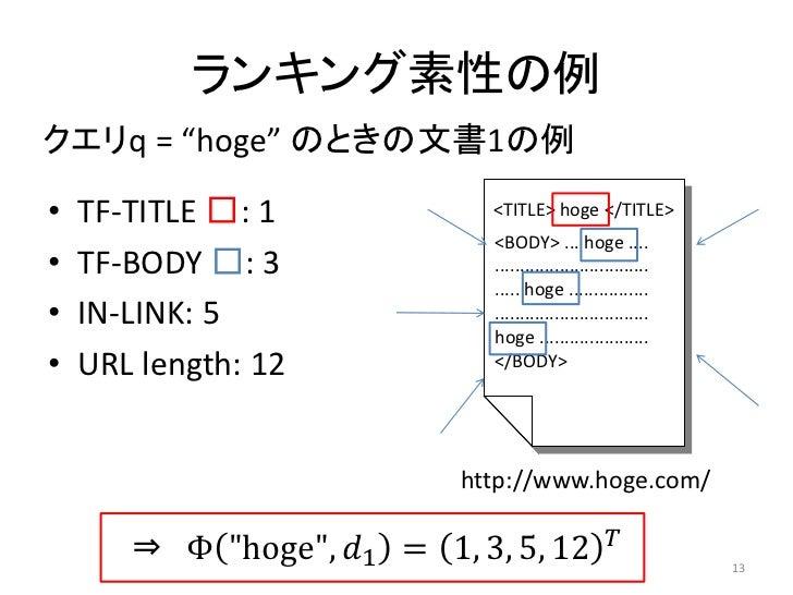 """ランキング素性の例クエリq = """"hoge"""" のときの文書1の例•   TF-TITLE □: 1             <TITLE> hoge </TITLE>                              <BODY> ....."""