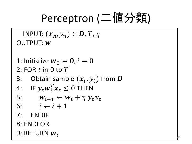 Perceptron (二値分類) INPUT: (������������ , ������������ ) ∈ ������, ������, ������OUTPUT: ������1: Initialize ������0 = ����...