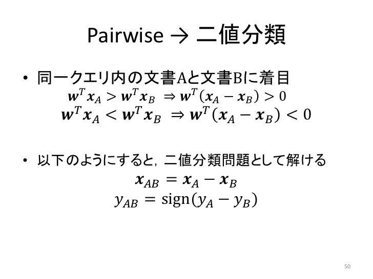 Pairwise → 二値分類• 同一クエリ内の文書Aと文書Bに着目    ������������ ������������ > ������������ ������������ ⇒ ������������ ������������ − ...