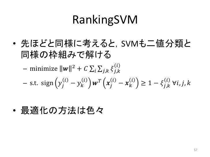 RankingSVM• 先ほどと同様に考えると,SVMも二値分類と  同様の枠組みで解ける                     2                           ������ – minimize ������    ...