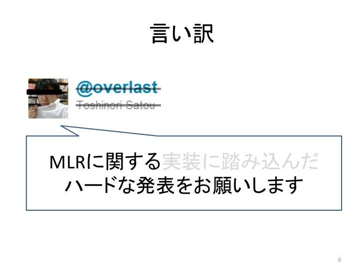 言い訳MLRに関する实装に踏み込んだ ハードな発表をお願いします                  6