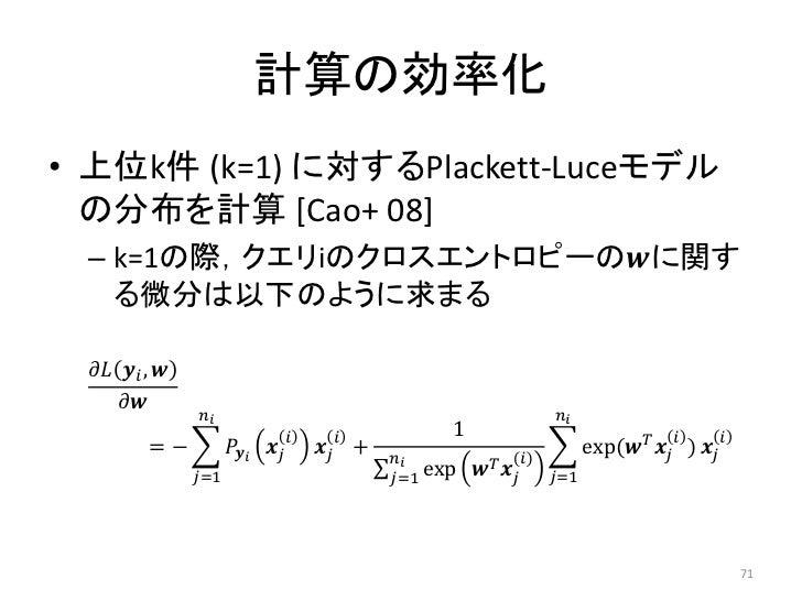 計算の効率化• 上位k件 (k=1) に対するPlackett-Luceモデル  の分布を計算 [Cao+ 08] – k=1の際,クエリiのクロスエントロピーの������に関す   る微分は以下のように求まる ������������ ��...
