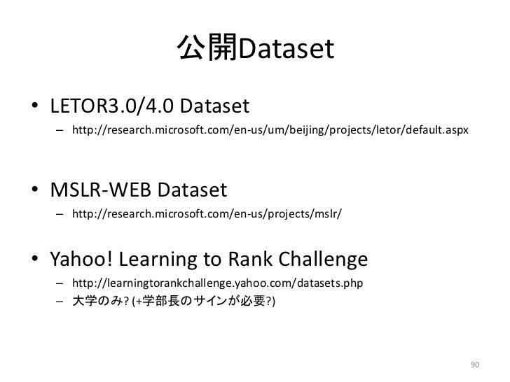 公開Dataset• LETOR3.0/4.0 Dataset  – http://research.microsoft.com/en-us/um/beijing/projects/letor/default.aspx• MSLR-WEB Da...